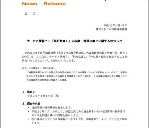 JICCのコード71の削除に関するリリース