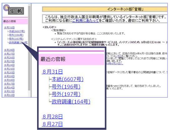 【本誌】をクリック-説明図