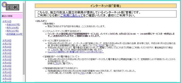 官報のトップ画面