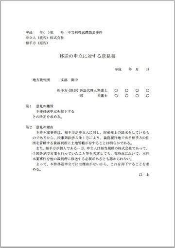 移送申立てに対する意見書