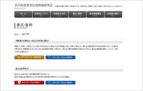 名古屋消費者信用問題研究会