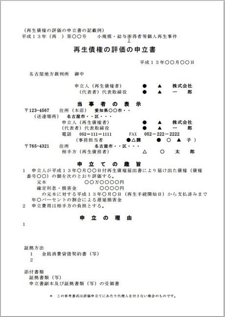 名古屋地方裁判所-再生債権評価の申立て書