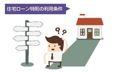 住宅ローン条項の利用条件とは