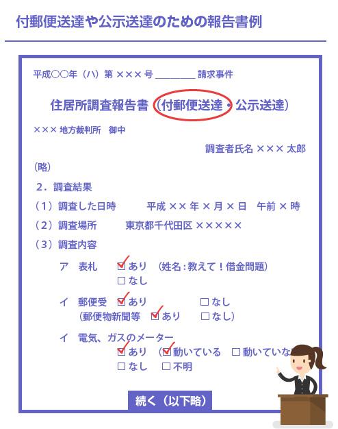 付郵便送達や公示送達のための報告書例-図