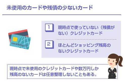 未使用のカードや残債の少ないカード