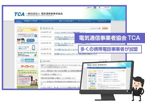 電気通信事業者協会TCA