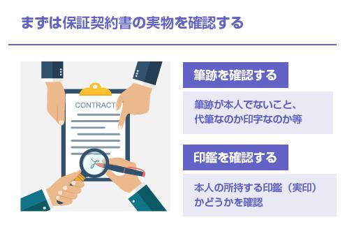 まずは保証契約書の実物を確認する-(筆跡を確認/印鑑を確認)