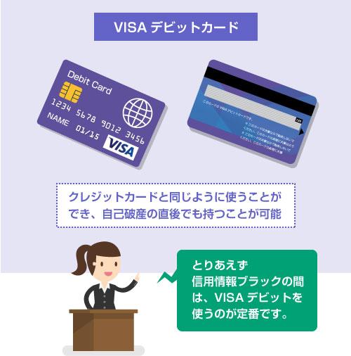 とりあえず信用情報ブラックの間は、VISAデビットを使うのが定番-説明イラスト