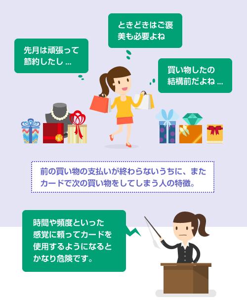 前の買い物の支払いが終わらないうちに、またカードで次の買い物をしてしまう人の特徴-イラスト