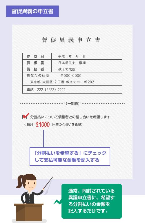 裁判所から届いた督促異義申立書の記入方法の例―saimu4.com